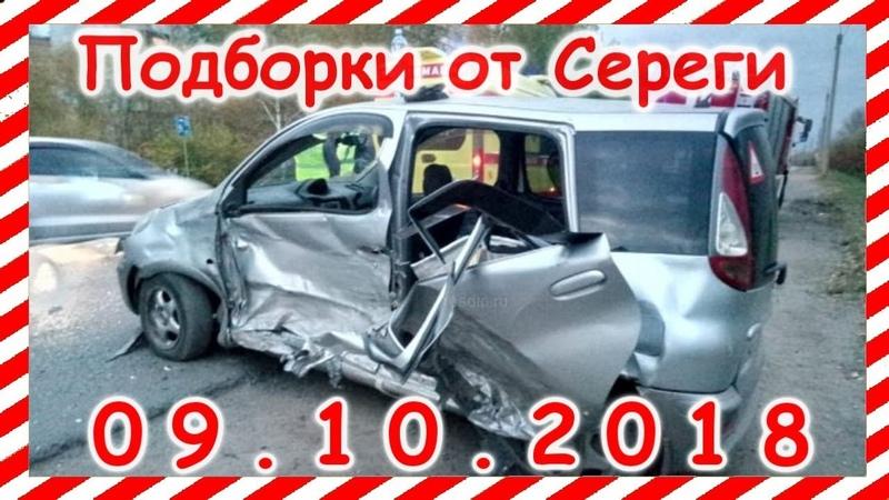 09 10 2018 Видео аварии дтп автомобилей и мото снятых на видеорегистратор Car Crash Compilation may группа avtoo