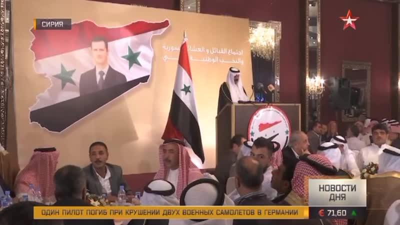 Их цель разделить страну на куски сирийские шейхи обсудили присутствие США в стране