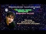Мейрамбек Беспаев -