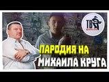 ГЛАДИКОВ-Жиган-лимонПАРОДИЯ НА МИХАИЛА КРУГА.