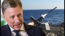 США готовы расширить поставки летального оружия для ВМС и ВВС Украины