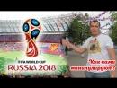 [#FIFA2018] Ведический футбол #болельщики кришнаиты!