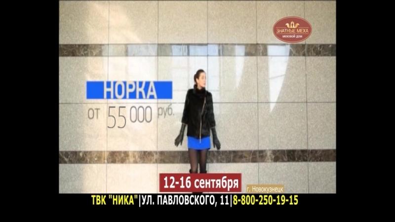 Знатные меха в Новокузнецке : ТВК НИКА (2 этаж)