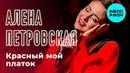 Алена Петровская Красный мой платок Single 2018