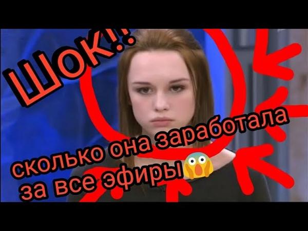 Смотрим|Про Шурыгину|ШОК!! сколько она заработала за эфиры 😮😱