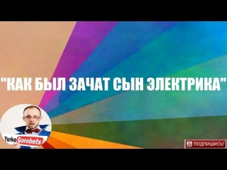Юрко Горобець - Стих Про Зачатие Электрика