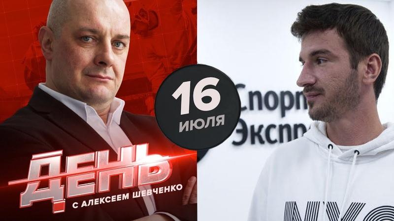 Жердев возвращается в хоккей и будет играть в ВХЛ. День с Алексеем Шевченко 16 июля
