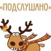 Подслушано в Вологде