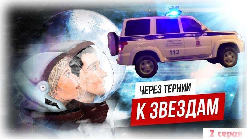 ППС Подольск 🚨 Через тернии к звездам ✨ 2⃣ серия