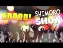 SHIMORO 50 000 Music Video