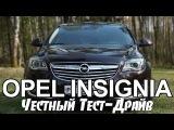 Тест-Драйв 2014 OPEL INSIGNIA - Опель Инсигния