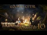 Прохождение игры Trine 2 часть 10