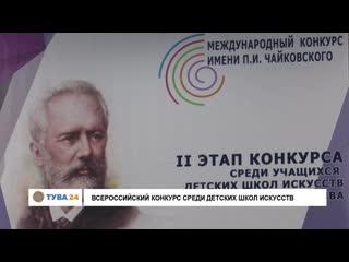 #Тува24 Всероссийский конкурс среди детских школ искусств