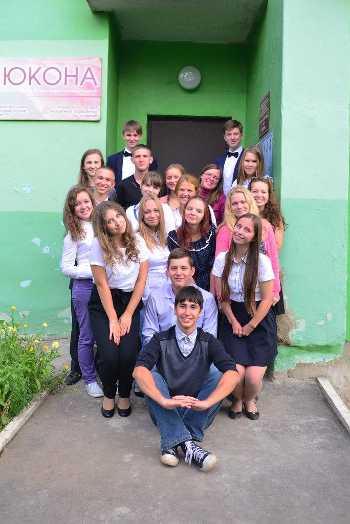Кировская областная молодёжная общественная организация по развитию социальной активности молодёжи