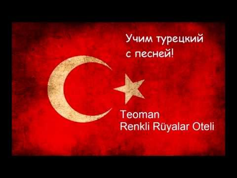 ТУРЕЦКИЙ ЯЗЫК. Песня Renkli rüyalar oteli с построчным переводом. Прошедшедшее время