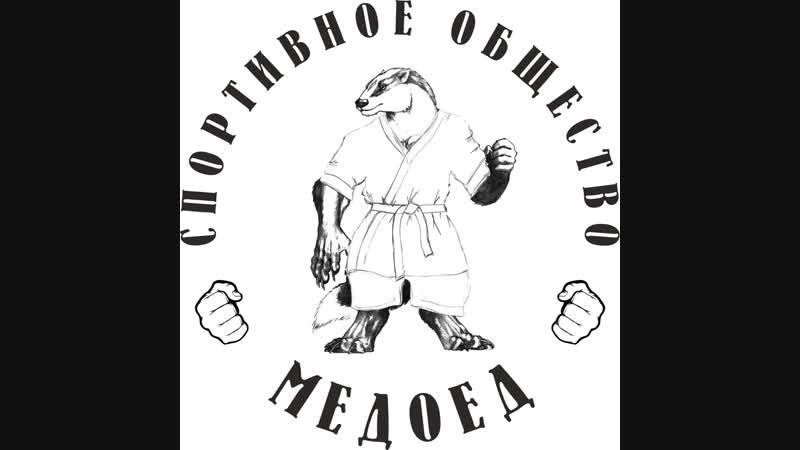 СО Медоед Новогодний турнир по дзюдо 29-12-2018 часть 1