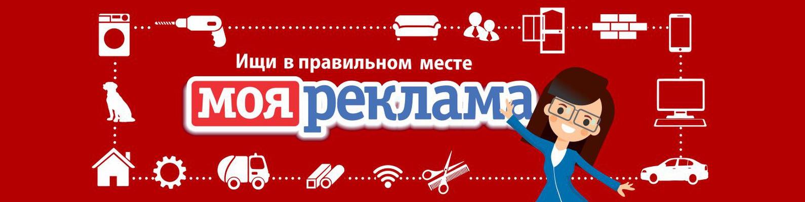 Интернет адрес газеты моя реклама, орёл узнать ключевые слова конкурентов в яндекс директ бесплатно