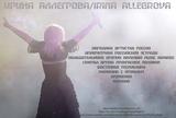 Ирина Аллегрова - Угонщица, Легенды РетроФм, 2013