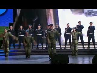 ВДВ - это мы. Ансамбль песни и пляски ВДВ. Большой праздничный концерт к Дню ВДВ. (02.08.2015)