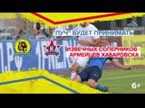 Матч Луч - СКА-Хабаровск 10 марта