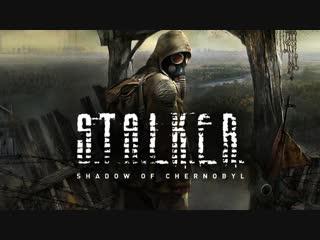 🔴ПоСталкуем(помогайте мне) / stalker shadow of chernobyl