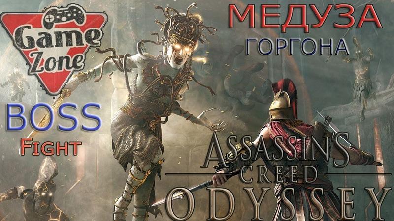 Assassins Creed Odyssey Босс медуза горгона