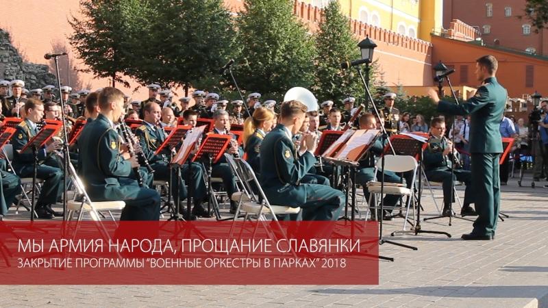 Сводный оркестр Мы армия народа Прощание славянки