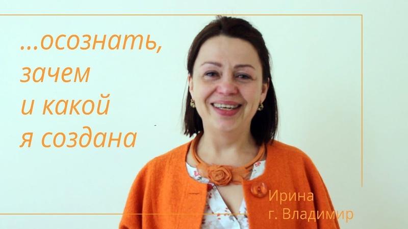 ...осознать, зачем и какой я создана   тренинг Качановой Н.А.   отзыв