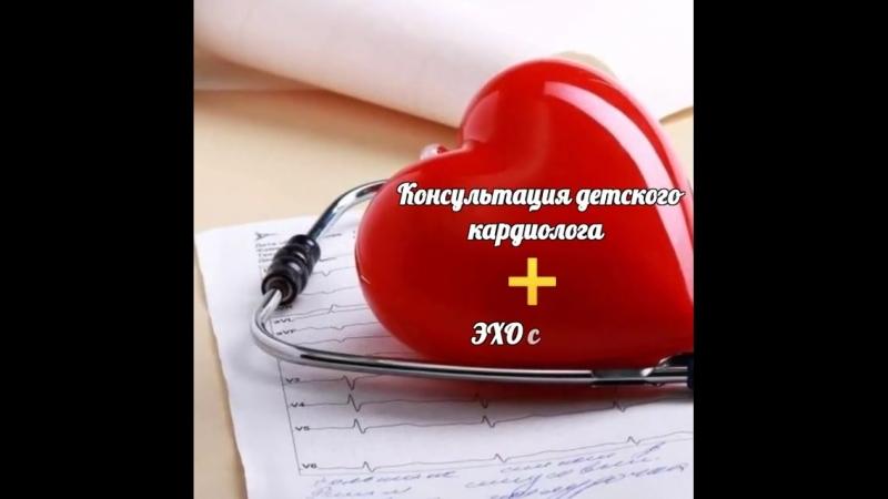 Скидка 40% на консультацию детского кардиолога и ЭХО сердца в г. Видное