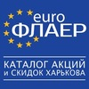 Скидки в Харькове до 90% - Еврофлаер