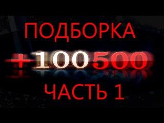 +100500 - Подборка выпусков. Часть 1
