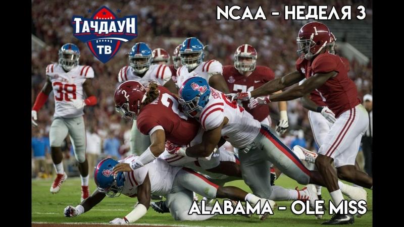 NCAA Football: Alabama - Ole Miss Rebels   LIVE