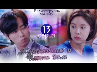 [mania] 13/32 красавчик и чжон ым / handsome guy and jung eum