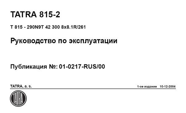 Руководство по эксплуатации трактора мтз 82 1 у1