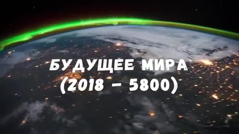 Альтернативное будущее мира! (2018-5800)-fan-ist-karta-atlas-globus-prorok-vvv-scscscrp
