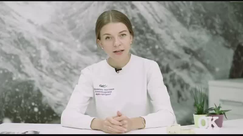 Брекет-система 2D, Виктория Александровна Абрамова
