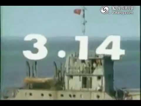 视频:实拍中越1988年3月14日赤瓜礁海战 越军伤亡惨重