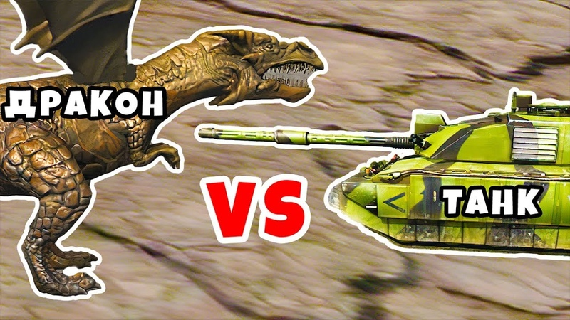 Beast Battle Simulator ДРАКОНЫ VS ТАНКИ (gameplay) ДРАКОНЫ ТАНКИ BattleSimulator