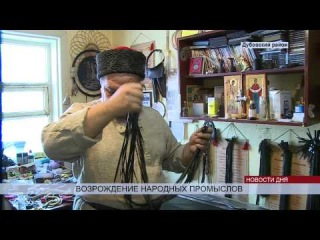 (16+) За традиционным оружием казачества к мастеру из Дубовки приезжают  из-за рубежа