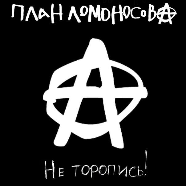 План Ломоносова - Не торопись! (2012)