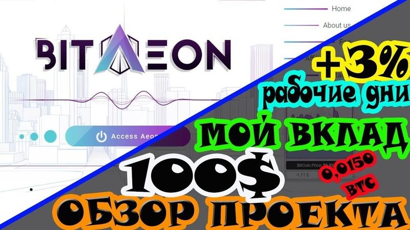 Сайт для заработка Bitcoin. Обзор биткоин копилки BITAEON.