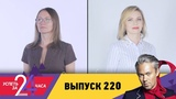 Успеть за 24 часа Выпуск 220