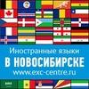 Иностранные языки в центре «Экселент»