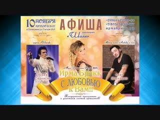 Звезда Российской и Кавказкой Эстрады Авет Маркарян Дорогие друзья в Москве Десятого Ноября состоится концерт с радостью жду все