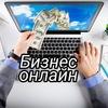 Бизнес онлайн - мотивация, достижение целей
