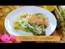 Рецепт стейков из семги со спаржей под сливочно креветочным соусом