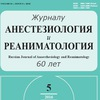 """Журнал """"Анестезиология и реаниматология"""""""