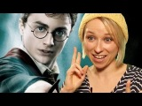 Harry Potter Retold By People Who've Never Read It
