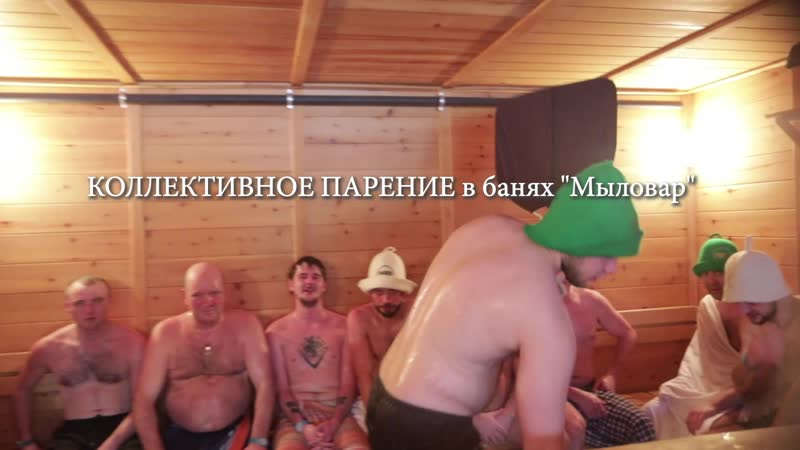 Коллективное парение в банях Мыловар