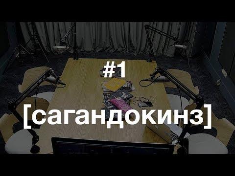 [сагандокинз] Выпуск 1 / Бабицкий, Максутов, Тимонова, Кононов